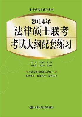 2014年法律硕士联考考试大纲配套练习