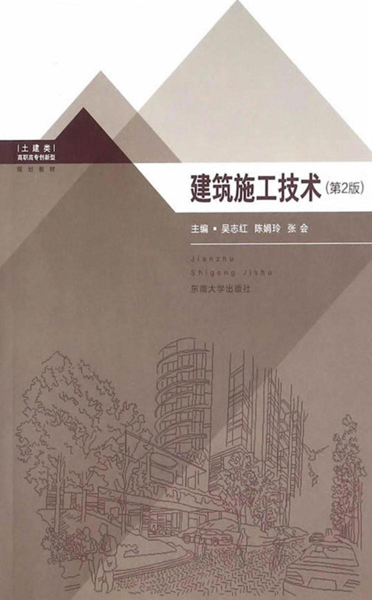 建筑施工技术(2版)