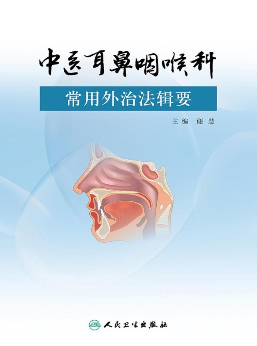 中医耳鼻咽喉科常用外治法辑要