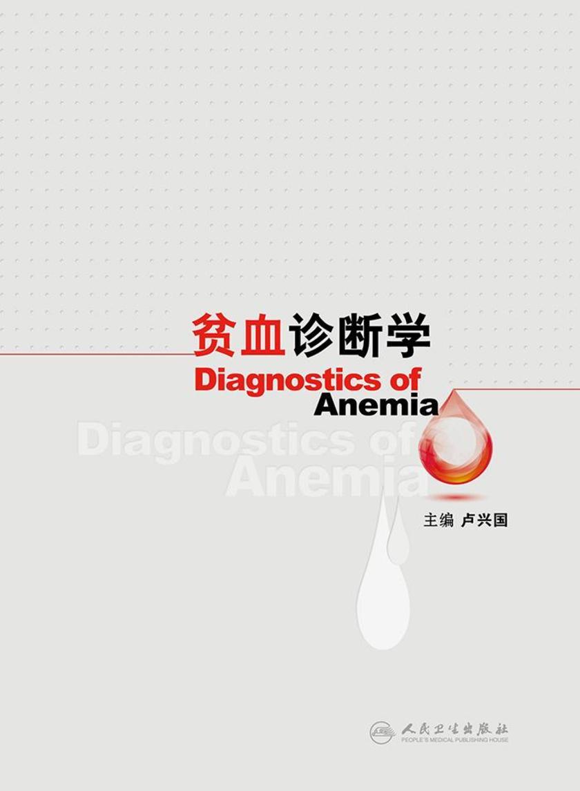 贫血诊断学