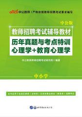 中公版教师招聘考试辅导教材历年真题与考点特训心理学+教育心理学(第1版)