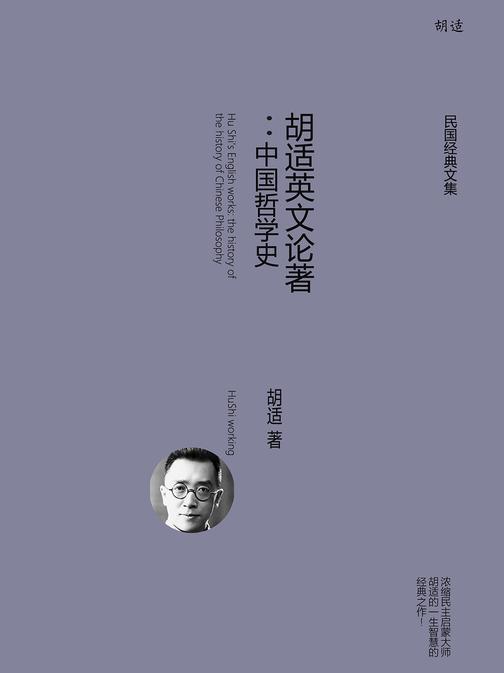 胡适英文论著:中国哲学史