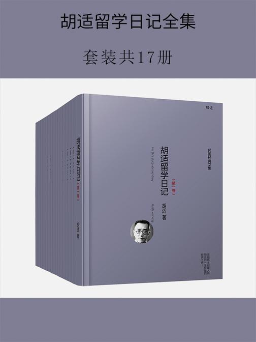 胡适留学日记全集(套装17册)