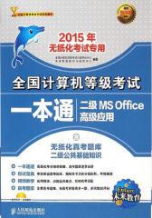 未来教育·全国计算机等级考试一本通:二级MS Office高级应用