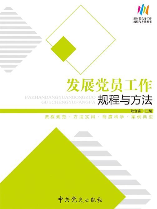 发展党员工作规程与方法(2018版)
