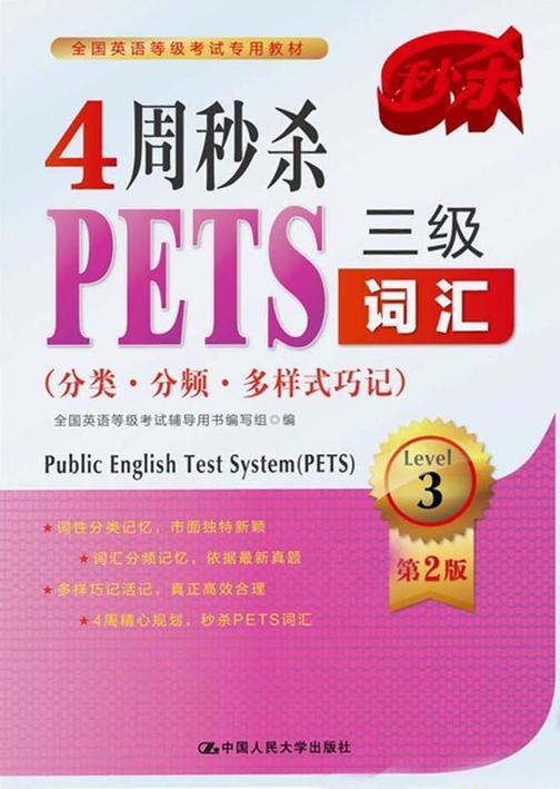 4周秒杀PETS三级词汇(分类·分频·多样式巧记)
