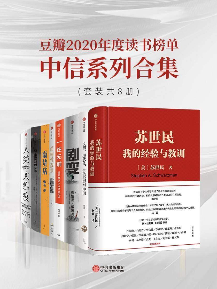 豆瓣2020年度读书榜单·中信系列合集(套装共8册)