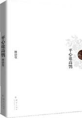 林语堂文集:平心论高鹗