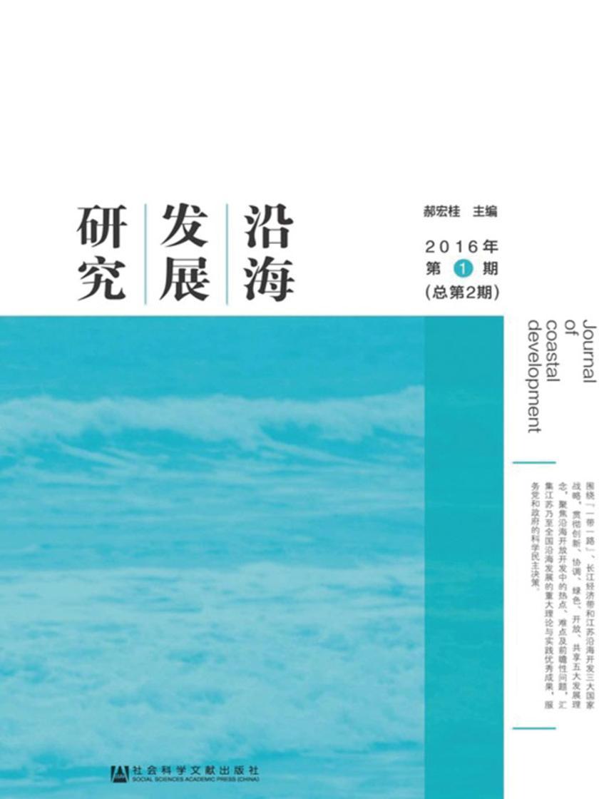 沿海发展研究(2016年第1期 总第2期)
