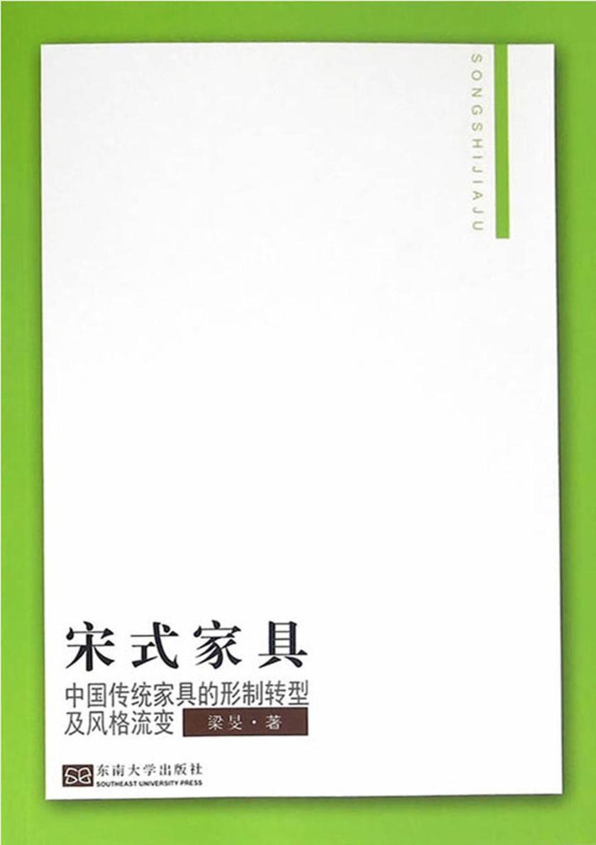 宋式家具:中国传统家具的形制转型及风格流变