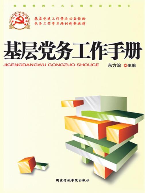 基层党务工作手册(2018版)