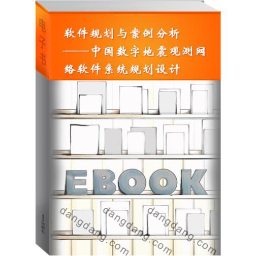 软件规划与案例分析——中国数字地震观测网络软件系统规划设计(仅适用PC阅读)