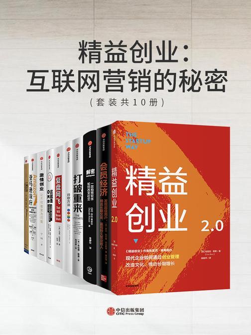 精益创业:互联网营销的秘密(套装共10册)