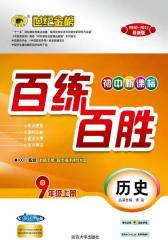 初中新课标百练百胜.九年级历史(仅适用PC阅读)
