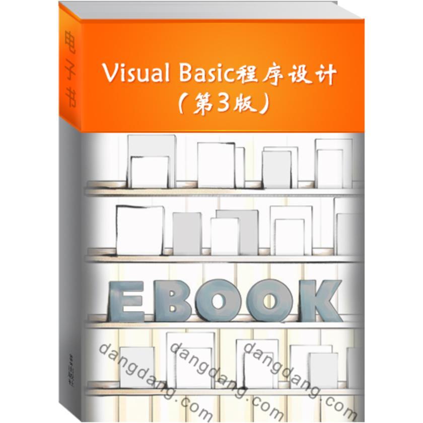 Visual Basic程序设计(第3版)(仅适用PC阅读)