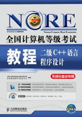 全国计算机等级考试教程——二级C++语言程序设计 (全国计算机等级考试教程(无纸化考试专用))