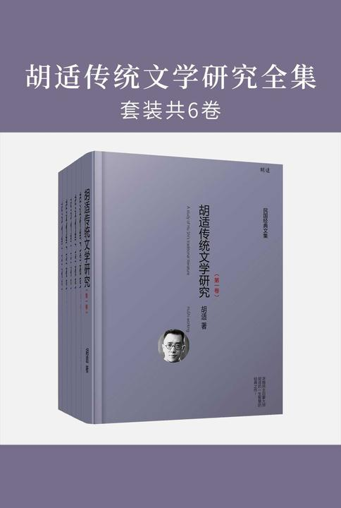 胡适传统文学研究全集(共6卷)