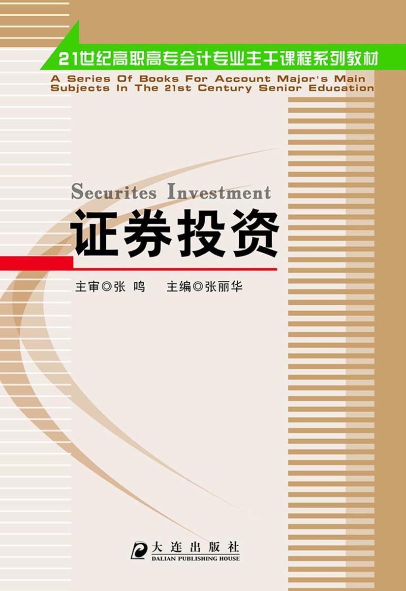 21世纪高职高专会计专业主干课程系列教材 证券投资