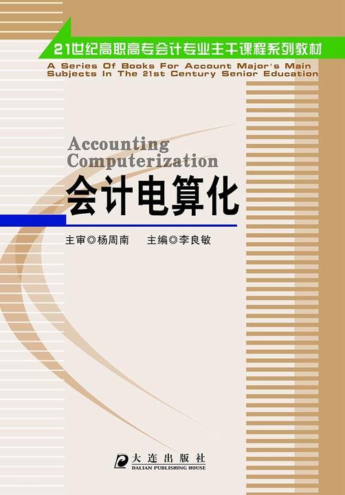 21世纪高职高专会计专业主干课程系列教材 会计电算化
