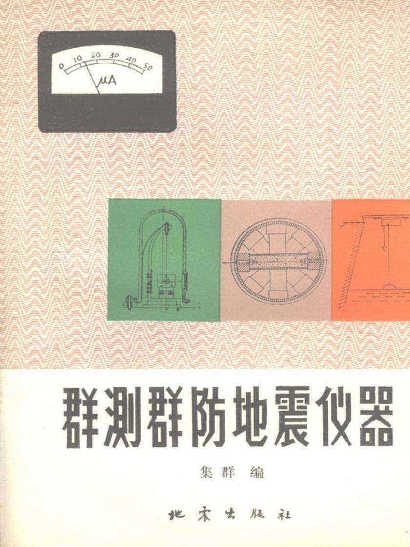 群测群防地震仪器(第一辑)(仅适用PC阅读)