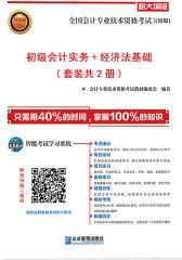 全国会计专业技术资格考试标准教材与机考题库:初级会计实务+经济法基础(套装共2册)