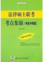 法律硕士联考考点集锦(考前冲刺版)(仅适用PC阅读)