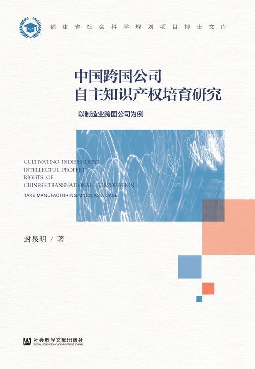 中国跨国公司自主知识产权培育研究:以制造业跨国公司为例(福建省社会科学规划项目博士文库)