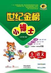 金榜小博士.三年级语文(仅适用PC阅读)