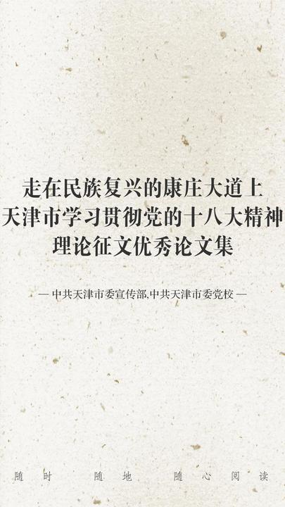 走在民族复兴的康庄大道上:天津市学习贯彻党的十八大精神理论征文优秀论文集
