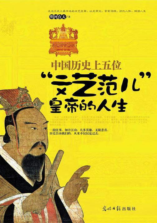 """中国历史上五位""""文艺范儿""""皇帝的人生"""