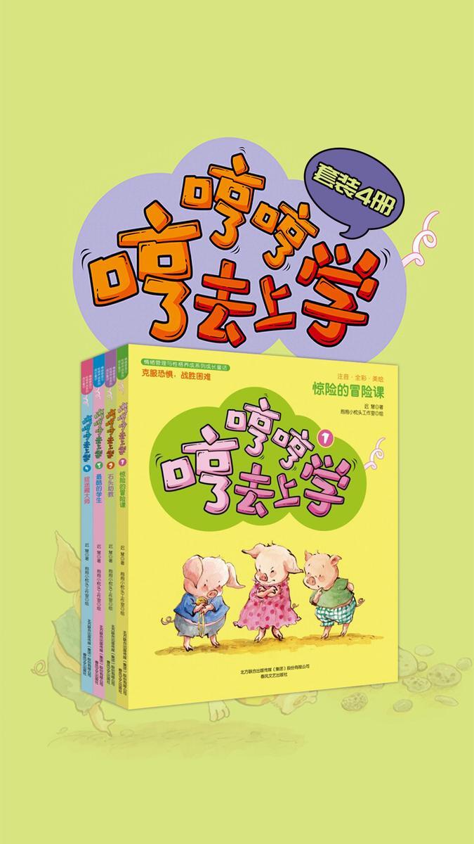 情绪管理与性格养成系列成长童话 哼哼哼去上学-套装全四册