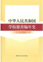中华人民共和国学校德育编年史(仅适用PC阅读)