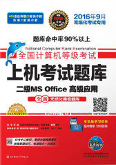 未来教育·全国计算机等级考试上机考试题库二级MS Office高级应用