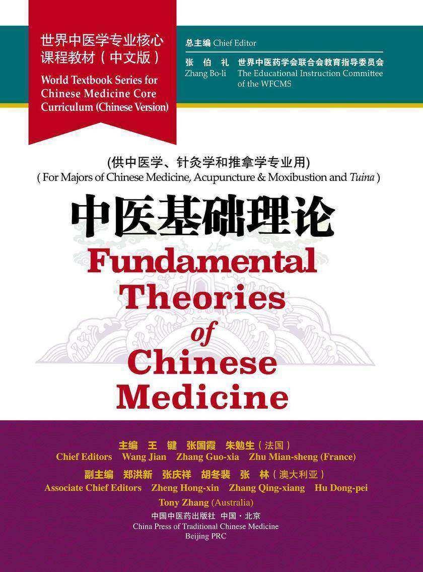 中医基础理论(世界中医学专业核心课程教材)