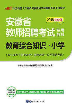 中公2018安徽省教师招聘考试专用教材教育综合知识小学