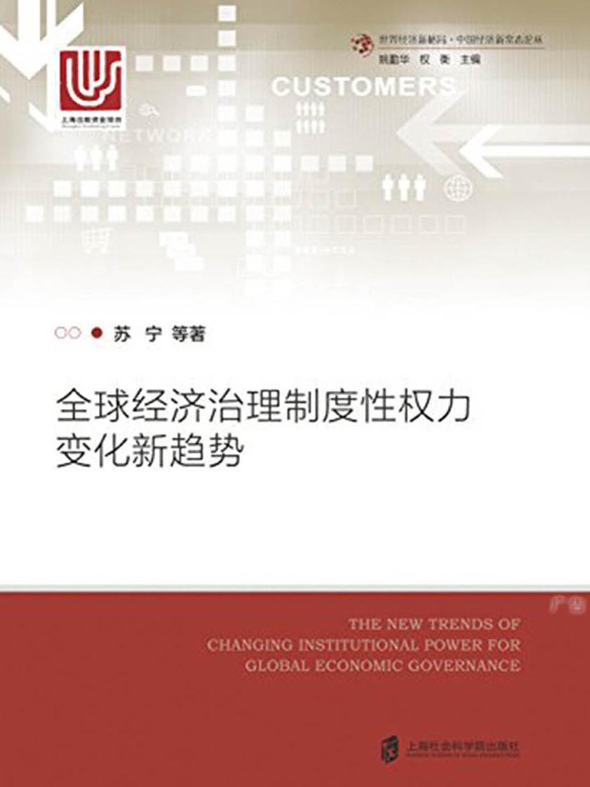 全球经济治理制度性权力变化新趋势
