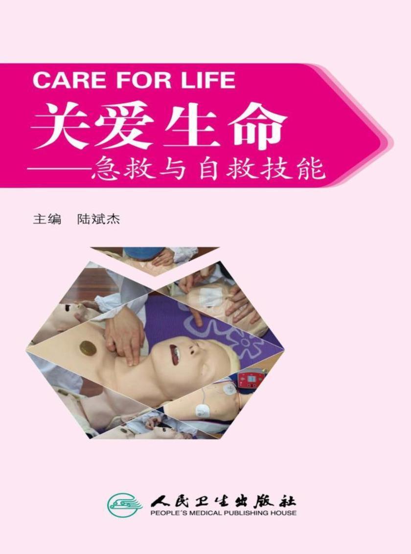 关爱生命——急救与自救技能