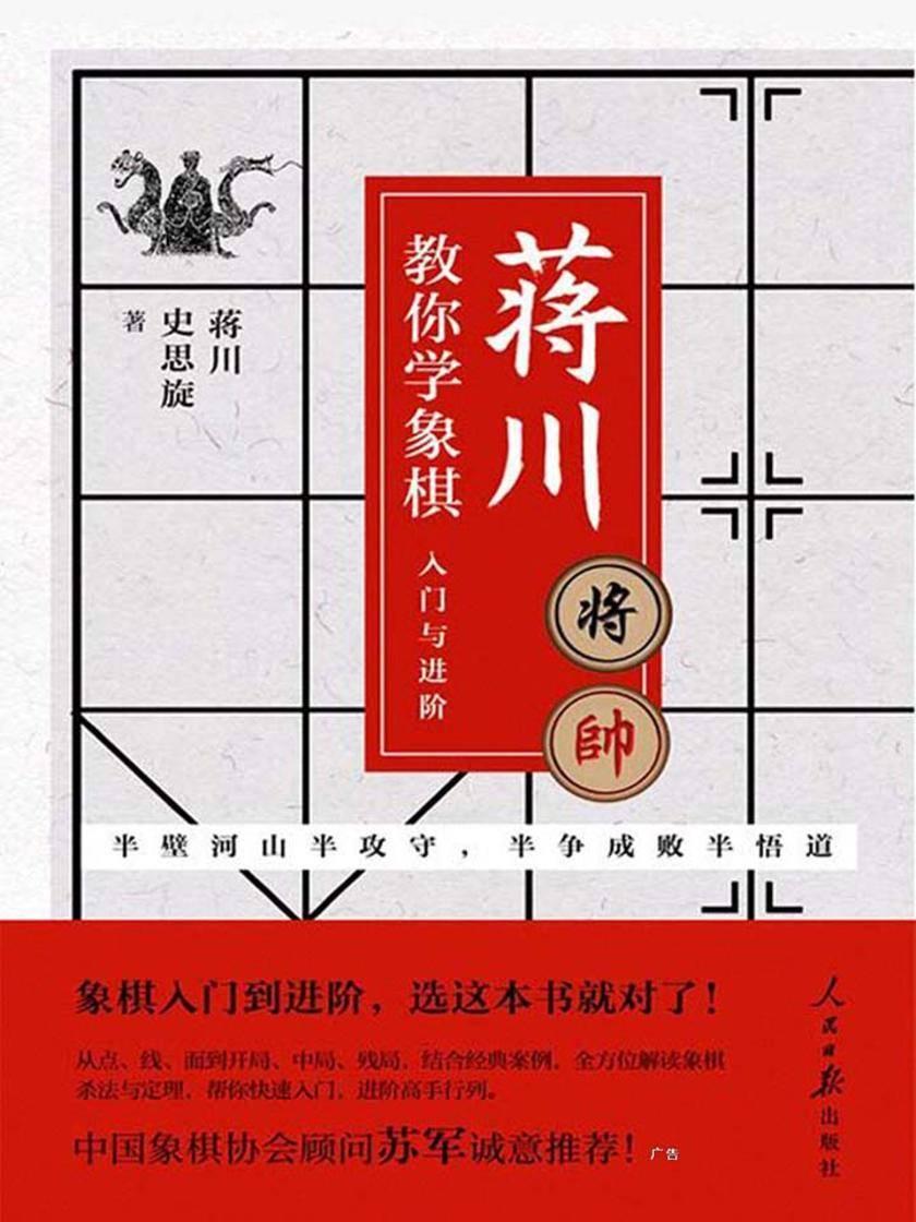 蒋川教你学象棋:入门与进阶