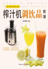 榨汁机调饮品食谱