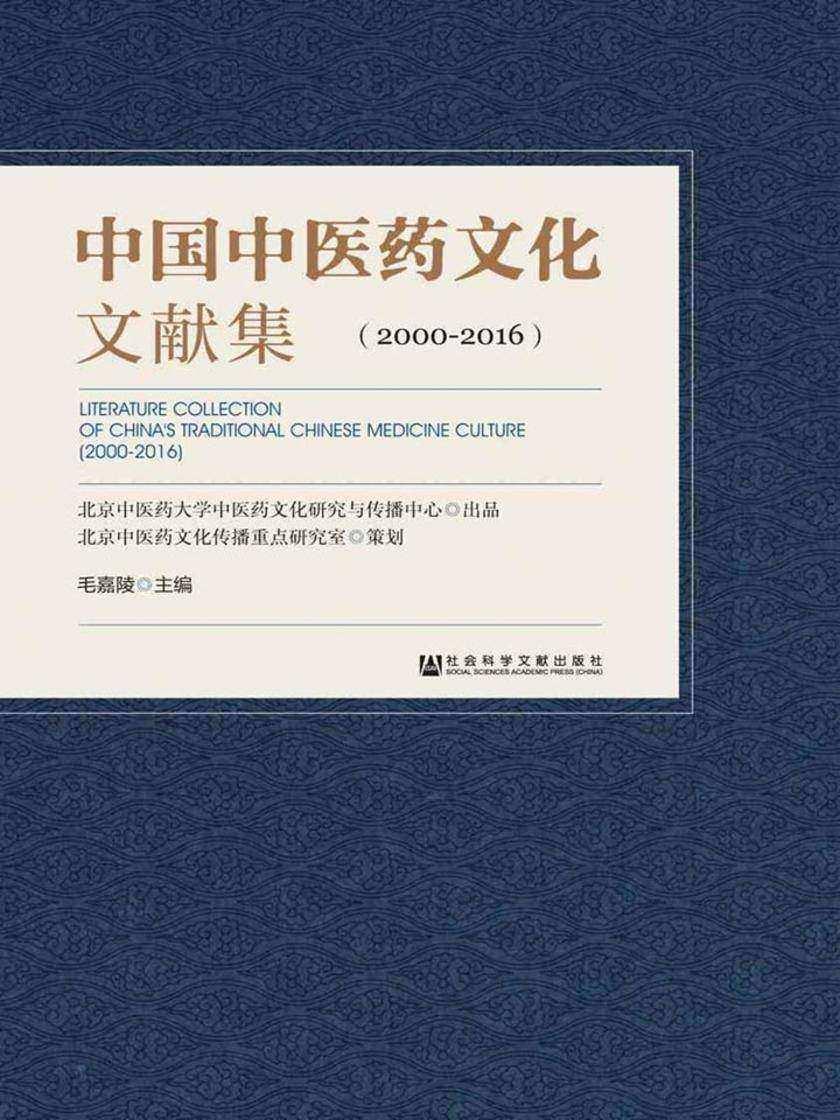 中国中医药文化文献集(2000~2016)