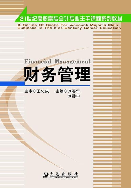 21世纪高职高专会计专业主干课程系列教材 财务管理