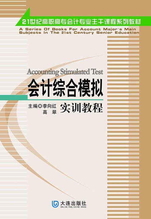 21世纪高职高专金融专业主干课程系列教材 会计综合模拟实训教程