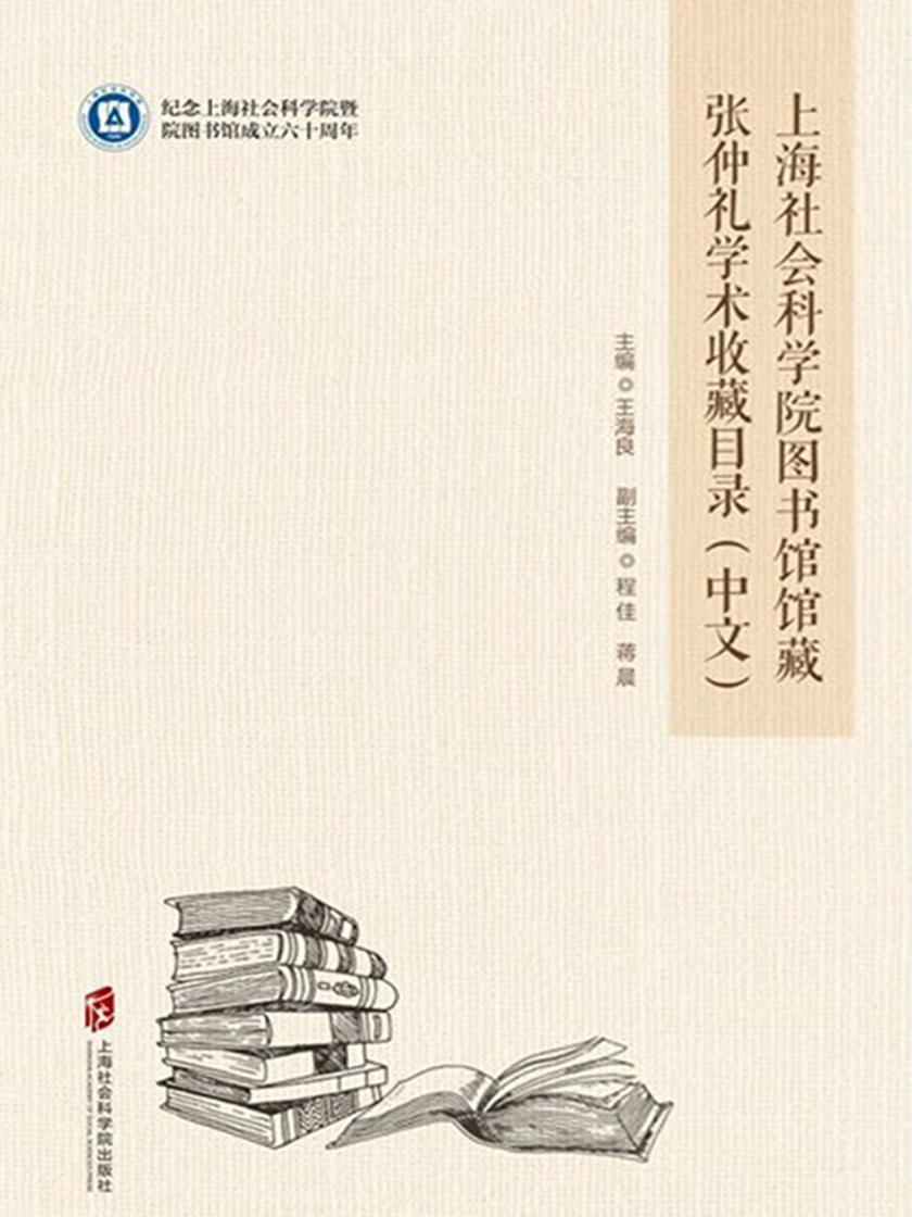 上海社会科学院图书馆馆藏张仲札学术收藏目录(中文)