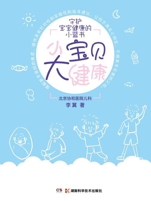 小宝贝大健康(重磅打造原创儿科漫画科普读物,提供具有针对性和实操性的指导建议,给新手爸妈一本守护宝宝健康的小蓝书)