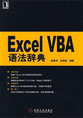 Excel VBA语法辞典