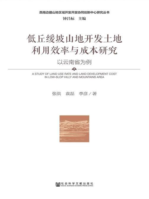 低丘缓坡山地开发土地利用效率与成本研究:以云南省为例