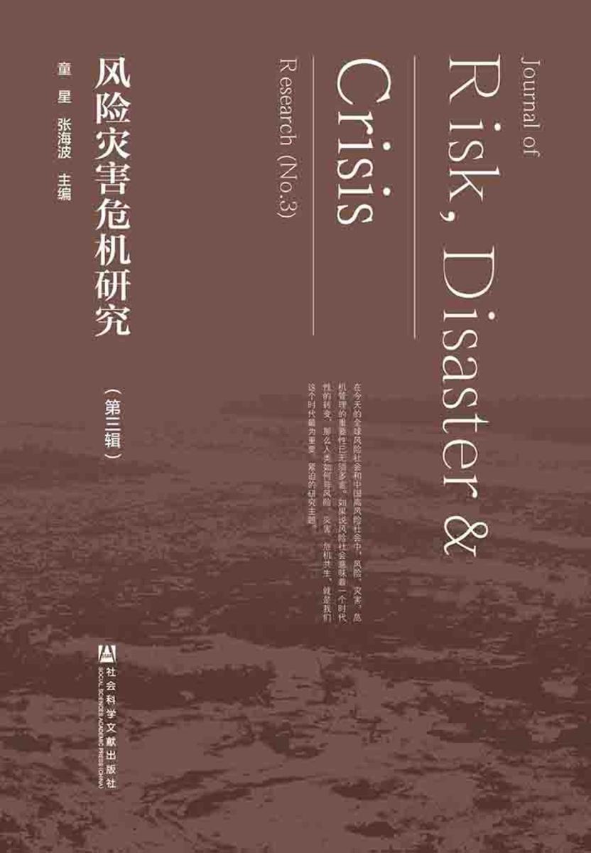 风险灾害危机研究(第3辑)