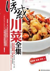 诱惑川菜全集(仅适用PC阅读)
