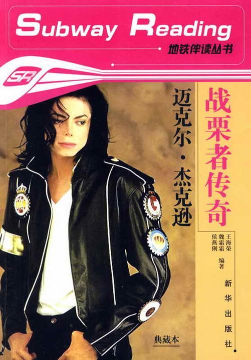迈克尔·杰克逊:战栗者传奇