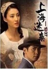 迷案1937(影视)